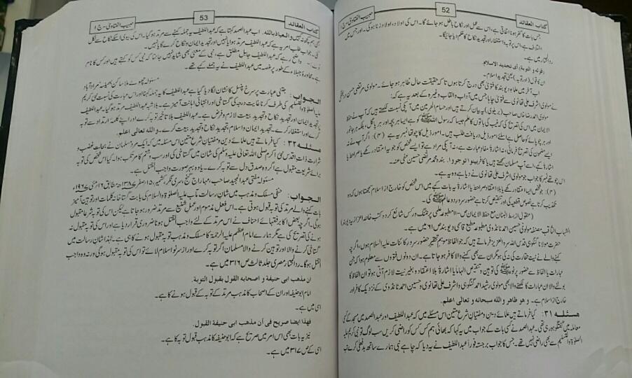 Habib al Fatawa 4 Vols : Urdu - £47 49 : Madani Propagation