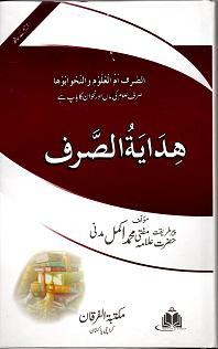 Mufti Muhammad Akmal : Madani Propagation, Online book shop