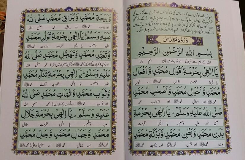 Majmua Durood Shareef : Urdu - £3 33 : Madani Propagation