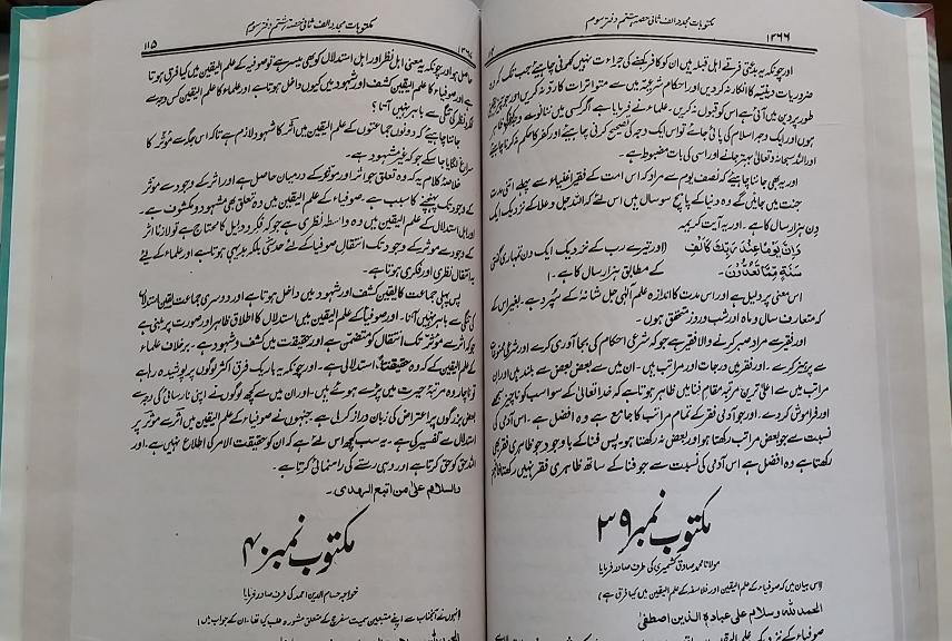 Maktubat-e-Imam Rabbani : Urdu 3 Vols - £25.60 : Madani Propagation, Online book shop