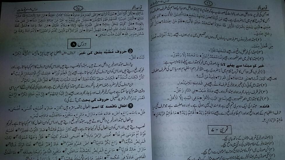 Qawaid al Nahw : Urdu - £6 64 : Madani Propagation, Online