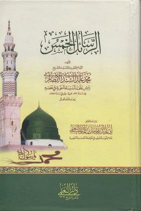 Al-Tarkeeb : Urdu - £9 49 : Madani Propagation, Online book shop