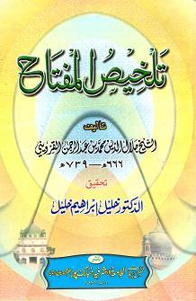 Hidayat al Sarf : Urdu HB - £8 54 : Madani Propagation, Online book shop