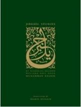 Jibreel Stories - £6 60 : Madani Propagation, Online book shop